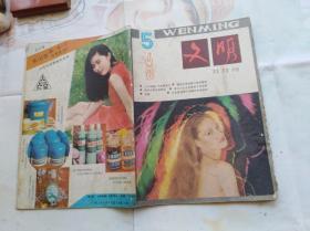 文明双月刊 1986年第5期 赌在澳门、麦天枢访日散记等
