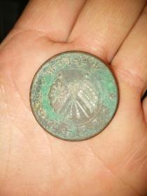 《民国十年 中华铜币双旗贰拾文(之十六)》直径3.3厘米,品相如图,自定!因为是特殊商品,只走快递!