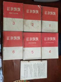 红旗飘飘 1957年第1-16期(其中缺第11期) 十五本合售