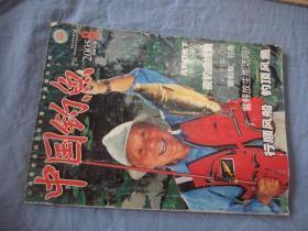 中国钓鱼 2005-08