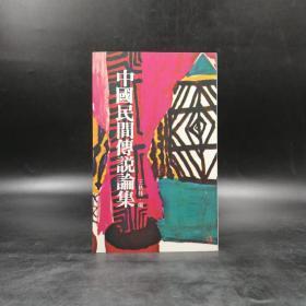 台湾联经版 王秋桂《中国民间传说论集》(锁线胶订)