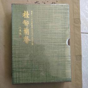 桂郁兰馨:程桂兰中国民族声派艺术系列专辑