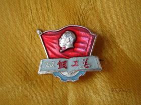 文革毛主席像章:武汉钢工总队员证