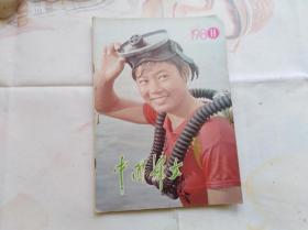 中国妇女1980年第8期。广西灵山县陆屋事件、联产责任制有哪些好处、最早的女外交家冯?最后两张边上伤了几个字如图。封底装饰画漂亮,秦元阅作