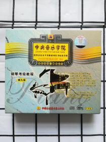 (VCD)钢琴考级教程(第九级)(全套3张碟)