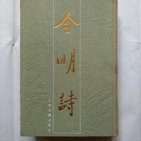 全明诗(2)