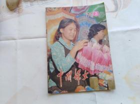 中国妇女1980年第3期,艾青诗两首、少奇同志探亲记、邓颖超在泰国、唐赛儿。封面广州花伞