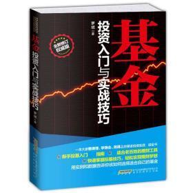 基金投资入门与实战技 新手投基指南书籍零基础学习基金投资从入门到精通 理财投资技巧书籍理财基金投资管理方面的书籍投资类书籍