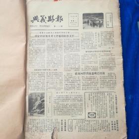 兴义县报(33张不从复)