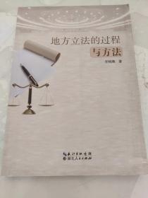 地方立法的过程与方法
