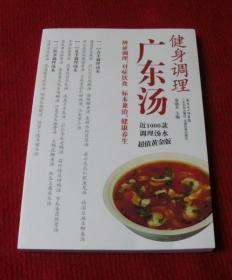 中医书,医学书--广东汤,健身调理--正版书,一版一印--A28