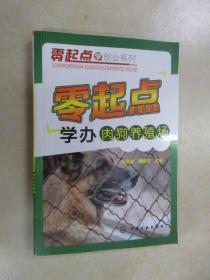 零起点学办肉狗养殖场