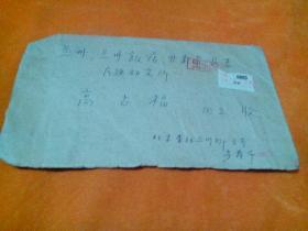 (四)1982年信札一封一页.带实寄封《著名回族史学专家、中央名族大学教授(马寿千)》
