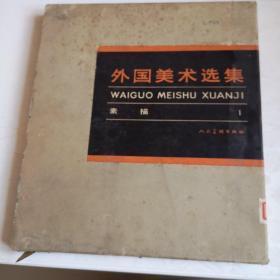 外国美术选集(素描第一集)