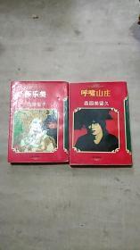 漫画世界文学名著7、8.(呼啸山庄、莎乐美)2册合售