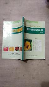蜂产品知识汇编(新编)
