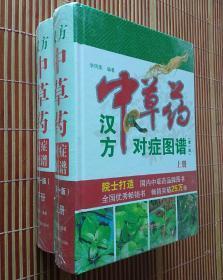 彩色版《汉方中草药对症图谱》(上下册)第一版