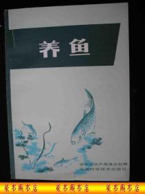 19833年出版的----多图片----【【养鱼】】---少见