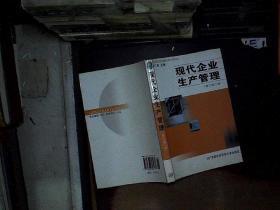 現代企業生產管理(修訂第二版)