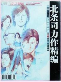 北条司力作精编  二十五周年原画精品典藏  16K彩色画册