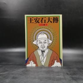 台湾联经版  姜穆《王安石大传》(锁线胶订)