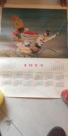 宣传画1977年孙悟空三打白骨精38..53
