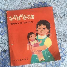 正版现货 1978年儿童图画书《布娃娃的新衣服》私藏美品,无涂画笔迹