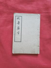 延寿药言  (全一册)实图