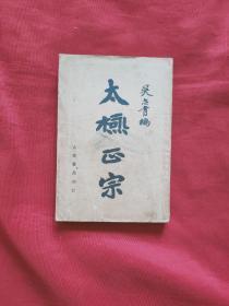 太极正宗(全一册)1950年版