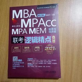 2021机工版精点教材MBA/MPA/MPAcc/MEM联考与经济类联考逻辑精点(基础篇+强