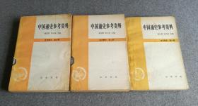 中国通史参考资料.古代部分. 第一册 第二册 第三册 合售