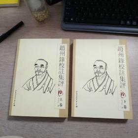 赵州录校注集评(上下卷)