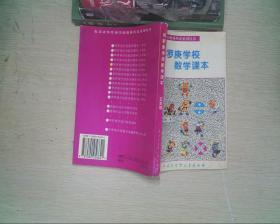 华罗庚学校数学课本:小学五年级
