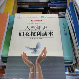 人权知识妇女权利读本(国务院新闻办公室主任 王晨推荐)