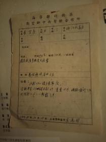 中医处方五十年代