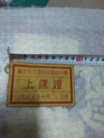 稀缺 1955年南京市九中附设业余中学  上课证