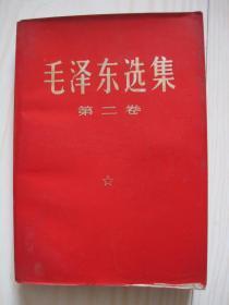 毛泽东选集 第二卷 红皮