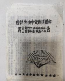 中国共产党中央委员会