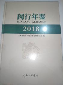 闵行年鉴(2018)精装全新未拆封