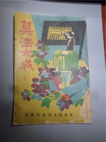 民国时期安东诚文信书局印《算法大成》下册