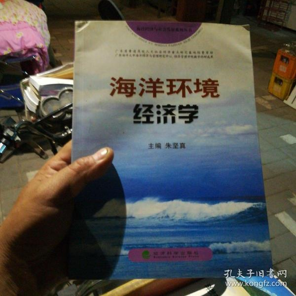 海洋环境经济学(16开),