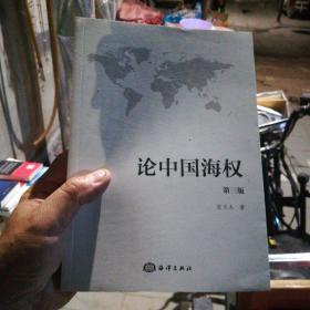 论中国海权(第三版)(16开)