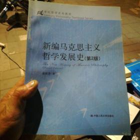 新编马克思主义哲学发展史(第2版)(16开),