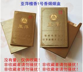 亚萍檀香1号香烟烟盒(凸字硬盒劝戒版烟标)中国关税未付