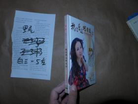 苏玮演唱作品专辑 《我们曾这样走过》
