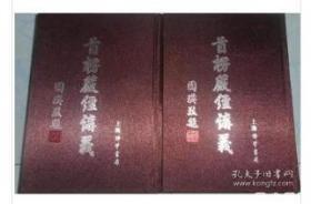 首楞严经讲义 全两册 圆瑛  精装 繁体竖排