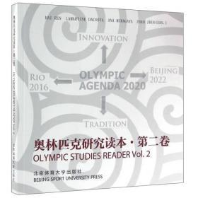 奥林匹克研究读本(第2卷)