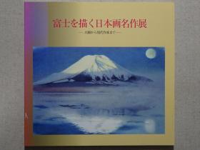 (超值特价)全网唯一一册 从横山大观到现代作家 描绘富士山的日本画展 富士を描<日本画名作展 岩彩画日本画集 日文原版现货