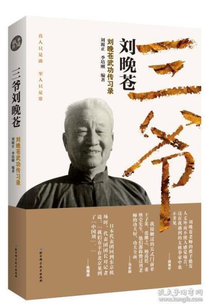 三爷刘晚苍—刘晚苍武功传习录
