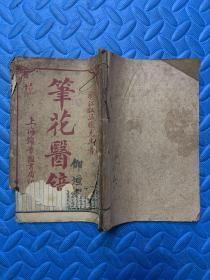 笔花医镜(四卷一册全)合订前面2页有破损